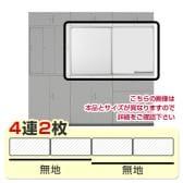 クウォール専用 書庫取付型スライドホワイトボード 無地+無地 4連2枚【国産】