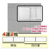 クウォール専用 書庫取付型スライドホワイトボード 無地+月予定表 4連2枚【国産】