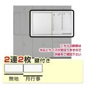 クウォール専用 書庫取付型スライドホワイトボード 鍵付き 無地+月予定表 2連2枚【国産】
