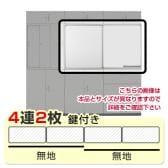 クウォール専用 書庫取付型スライドホワイトボード 鍵付き 無地+無地 4連2枚【国産】