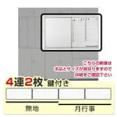 クウォール専用 書庫取付型スライドホワイトボード 鍵付き 無地+月予定表 4連2枚【国産】
