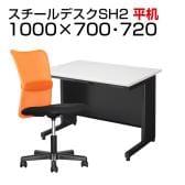 【デスクチェアセット】日本製スチールデスクSH オフィスデスク 平机 幅1000×奥行700×高さ700mm + メッシュチェア チャットチェア