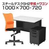 【デスクチェアセット】日本製スチールデスクSH オフィスデスク 平机 幅1000×奥行700×高さ700mm + デスクワゴンSH + メッシュチェア チャットチェア