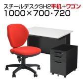【デスクチェアセット】日本製スチールデスクSH オフィスデスク 平机 幅1000×奥行700×高さ700mm + デスクワゴンSH + オフィスチェア ワークスチェア 肘なし