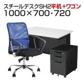【デスクチェアセット】日本製スチールデスクSH オフィスデスク 平机 幅1000×奥行700×高さ700mm + デスクワゴンSH + メッシュチェア 腰楽 ローバック 肘付き