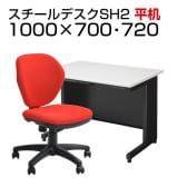 【デスクチェアセット】日本製スチールデスクSH オフィスデスク 平机 幅1000×奥行700×高さ700mm + オフィスチェア ワークスチェア 肘なし