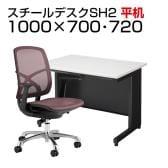 【デスクチェアセット】日本製スチールデスクSH オフィスデスク 平机 幅1000×奥行700×高さ700mm + オールメッシュチェア シンクス2 肘付き