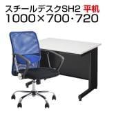 【チェア)ブルー:11月9日入荷予定】【デスクチェアセット】日本製スチールデスクSH オフィスデスク 平机 幅1000×奥行700×高さ700mm + メッシュチェア 腰楽 ローバック 肘付き