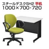 【デスクチェアセット】日本製スチールデスクSH オフィスデスク 平机 幅1000×奥行700×高さ700mm + オフィスチェア ワークスチェア 肘付き