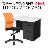 【デスク)ホワイト:11月4日入荷予定】【デスクチェアセット】日本製スチールデスクSH オフィスデスク 片袖机 幅1000×奥行700×高さ700mm + メッシュチェア チャットチェア