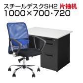 【チェア)ブルー:11月9日入荷予定】【デスクチェアセット】日本製スチールデスクSH オフィスデスク 片袖机 幅1000×奥行700×高さ700mm + メッシュチェア 腰楽 ローバック 肘付き