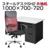 【デスクチェアセット】日本製スチールデスクSH オフィスデスク 片袖机 幅1000×奥行700×高さ700mm + メッシュチェア 腰楽 ハイバック 肘付き