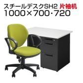 【デスクチェアセット】国産スチールデスクSH 片袖机 1000×700 + オフィスチェア ワークスチェア 肘付き