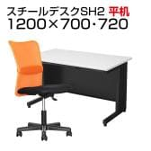【デスク)メープル×ホワイト:11月4日入荷予定】【デスクチェアセット】日本製スチールデスクSH オフィスデスク 平机 幅1200×奥行700×高さ700mm + メッシュチェア チャットチェア