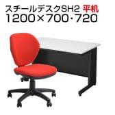 【デスクチェアセット】日本製スチールデスクSH オフィスデスク 平机 幅1200×奥行700×高さ700mm + オフィスチェア ワークスチェア 肘なし