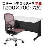 【デスクチェアセット】日本製スチールデスクSH オフィスデスク 平机 幅1200×奥行700×高さ700mm + オールメッシュチェア シンクス2 肘付き