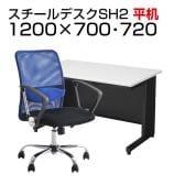 【チェア)ブルー:11月9日入荷予定】【デスクチェアセット】日本製スチールデスクSH オフィスデスク 平机 幅1200×奥行700×高さ700mm + メッシュチェア 腰楽 ローバック 肘付き