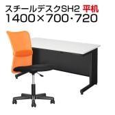【デスクチェアセット】日本製スチールデスクSH オフィスデスク 平机 幅1400×奥行700×高さ700mm + メッシュチェア チャットチェア