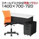 【デスクチェアセット】国産スチールデスクSH 平机 1400×700 + デスクワゴンSH + メッシュチェア チャットチェア