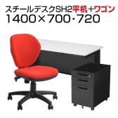【デスクチェアセット】国産スチールデスクSH 平机 1400×700 + デスクワゴンSH + オフィスチェア ワークスチェア 肘なし