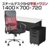 【デスクチェアセット】国産スチールデスクSH 平机 1400×700 + デスクワゴンSH + メッシュチェア 腰楽 ハイバック 肘付き