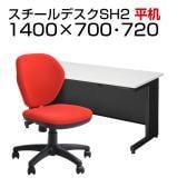 【デスクチェアセット】国産スチールデスクSH 平机 1400×700 + オフィスチェア ワークスチェア 肘なし