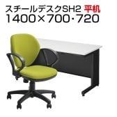 【デスクチェアセット】日本製スチールデスクSH オフィスデスク 平机 幅1400×奥行700×高さ700mm + オフィスチェア ワークスチェア 肘付き