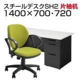 【デスクチェアセット】国産スチールデスクSH 片袖机 1400×700 + オフィスチェア ワークスチェア 肘付き