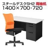 【デスクチェアセット】日本製スチールデスクSH オフィスデスク 両袖机 幅1400×奥行700×高さ700mm + メッシュチェア チャットチェア