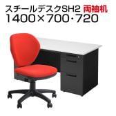 【デスクチェアセット】国産スチールデスクSH 両袖机 1400×700 + オフィスチェア ワークスチェア 肘なし