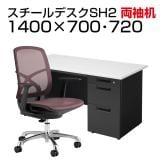 【デスクチェアセット】日本製スチールデスクSH オフィスデスク 両袖机 幅1400×奥行700×高さ700mm + オールメッシュチェア シンクス2 肘付き