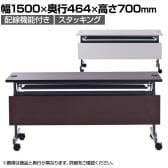 折りたたみテーブル 配線機能付きフォールディングテーブル2 幕板付き 幅1500×奥行464×高さ700mm SHFTL-1545