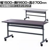 折りたたみテーブル 配線機能付きフォールディングテーブル2 幅1500×奥行600×高さ700mm SHFTL-1560