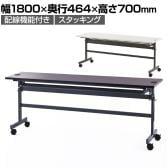 折りたたみテーブル 配線機能付きフォールディングテーブル2 幅1800×奥行464×高さ700mm SHFTL-1845
