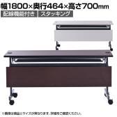 折りたたみテーブル 配線機能付きフォールディングテーブル2 幕板付き 幅1800×奥行464×高さ700mm SHFTL-1845