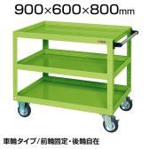 CSWA-907| サカエ ニューCSスーパーワゴン(ゴム車) 前輪固定タイプ 均等耐荷重200kg/段 キャスター付きワゴン 幅900×奥行600×高さ800mm