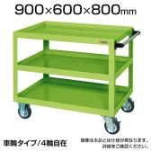 CSWA-907JNU| サカエ ニューCSスーパーワゴン(ナイロンウレタン車) 4輪自在タイプ 均等耐荷重200kg/段 幅900×奥行600×高さ800mm
