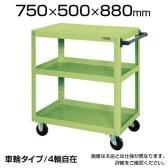 EKR-200J| サカエ スーパーワゴン(ゴム車) 均等耐荷重200kg/段 突き合わせ方式搭載
