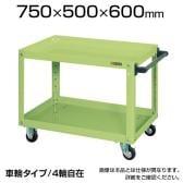 EKR-206J| サカエ スーパーワゴン(ゴム車) ツールワゴン 均等耐荷重150kg/段 幅750×奥行500×高さ600mm