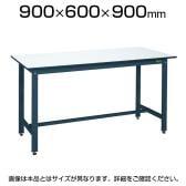 サカエ 軽量立作業台 作業用テーブル KDタイプ 均等耐荷重350kg 幅900×奥行600×高さ900mm KD-38