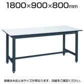 サカエ 軽量作業台 ワークテーブル KHタイプ ポリエステル天板 均等耐荷重350kg 幅1800×奥行900×高さ800mm KH-70PD