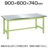 サカエ 軽量作業台 ステンレステーブル KKタイプ KK-096SU3N 幅900×奥行600×高さ740mm