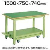 サカエ 軽量作業台 KKタイプ・ペダル昇降移動式 ワークテーブル 均等耐荷重350kg(固定時) 幅1500×奥行750×高さ740mm KK-157F