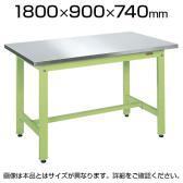 サカエ 軽量作業台 ステンレステーブル KKタイプ KK-189SU4N 幅1800×奥行900×高さ740mm