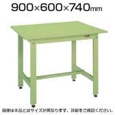 サカエ 軽量作業台 作業机 KKタイプ KK-38SN 幅900×奥行600×高さ740mm