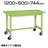 サカエ 軽量作業台 スチールテーブル 移動式作業台 KSタイプ KS-126SR 幅1200×奥行600×高さ744mm