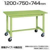 サカエ 軽量作業台 スチールテーブル 移動式作業台 KSタイプ KS-127SR 幅1200×奥行750×高さ744mm