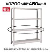 [オプション]国産スチールラック ボルトレス 中量500kg/段 追加棚板1段分 幅1200×奥行450mm