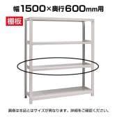 [オプション]国産スチールラック ボルトレス 中量500kg/段 追加棚板1段分 幅1500×奥行600mm