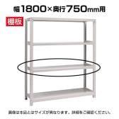 [オプション]国産スチールラック ボルトレス 中量500kg/段 追加棚板1段分 幅1800×奥行750mm